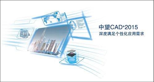中望CAD+2015:超强API深度满足