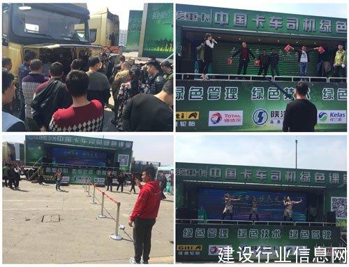 持续火热!中国卡车司机绿色课堂路演