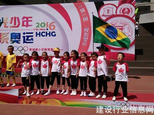 """黄小""""阳光少年 心系奥运""""运动会在北京四中房"""