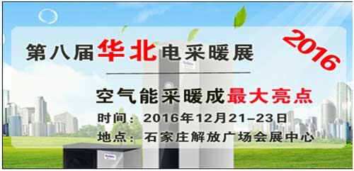 2016华北电采暖展  空气能采暖成