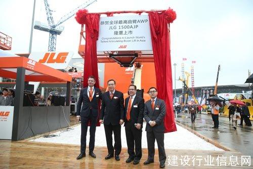 JLG在2016中国宝马展展示全球领先的高