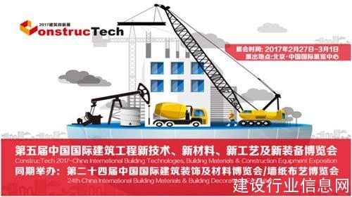建筑四新建筑建材展-北京2月底开