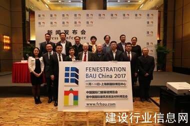 FENESTRATION CHINA与慕尼黑博览集团战