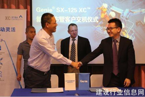 Genie®SX-125 XC™ 新品发布暨客户交机仪式