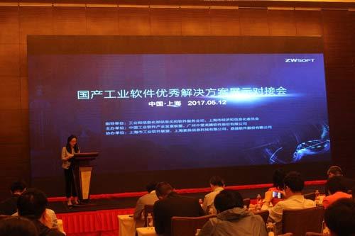 国产工业软件优秀解决方案上海站