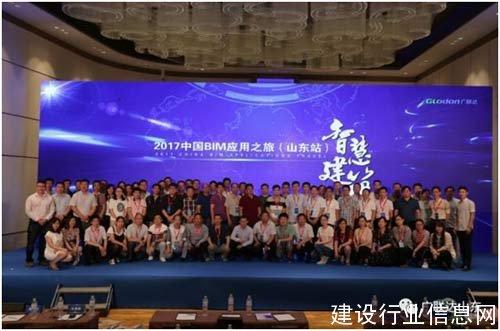 广联达携手中建协等举办2017中国