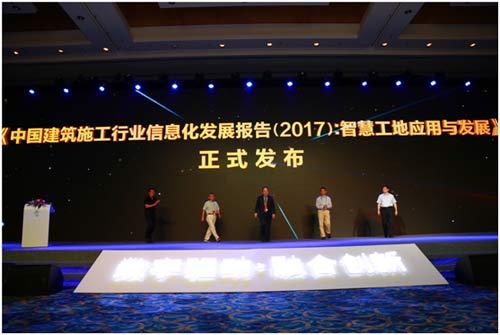 """2017建设行业年度峰会成功召开 """""""