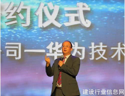 2017建设行业峰会实录郑志彬:建