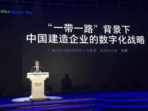 """广联达刘谦畅谈""""一带一路""""中国"""