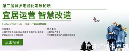 广联达携手行业协会 共同举办第二届城乡老龄化