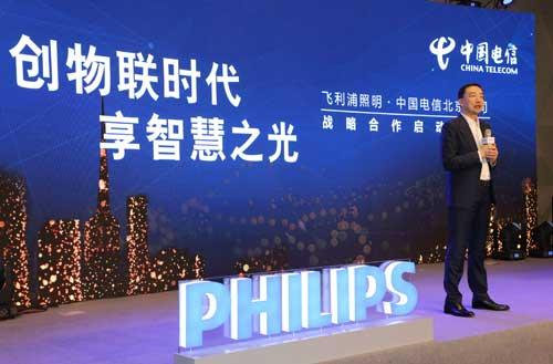 飞利浦照明与中国电信北京公司达