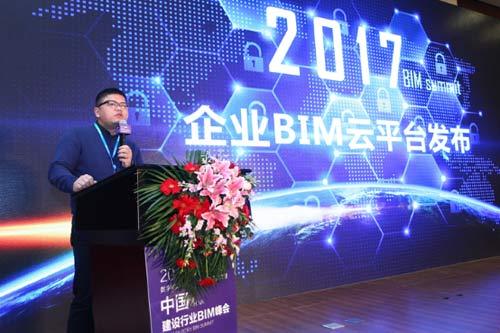 中国建设行业BIM峰会在京开幕 广