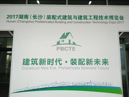 2017湖南(长沙)装配式建筑与建筑工