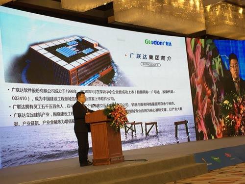 广联达与中国中小型企业协会达成