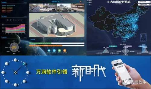 """万润软件在""""江苏智造""""创新大赛中勇夺佳绩!"""