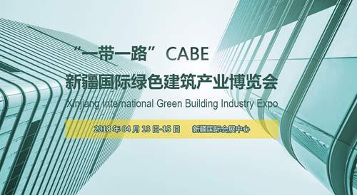 CABE2018新疆绿色建博会销售形势喜