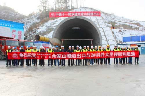 汉十高铁余家山隧道