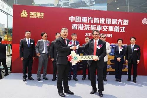 中国重汽欧Ⅵ重卡首进香港——首批洗