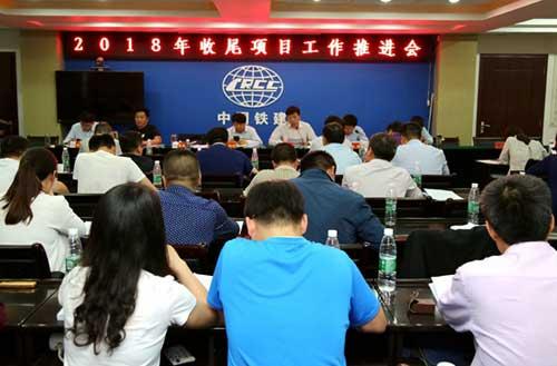 中铁二十一局三公司召开2018年收