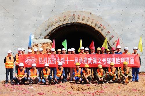 浦梅铁路武调2号隧道顺利贯通