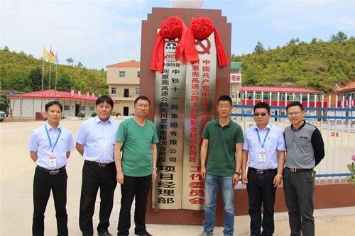中铁十一局二公司河惠莞路面项目正式揭