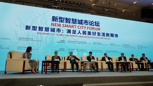 2018首届数字中国建设峰会召开 广