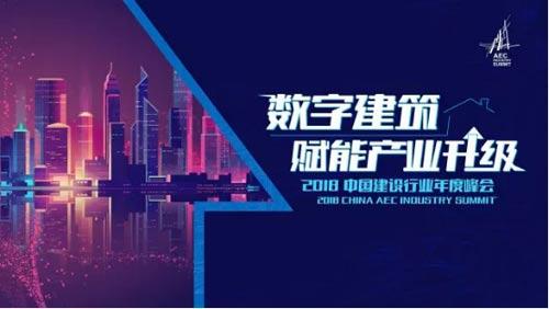 【新闻抢先看】数字建筑 赋能产业升级:2018中国
