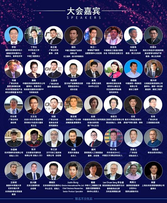 2018建设行业峰会特设7大专题论坛