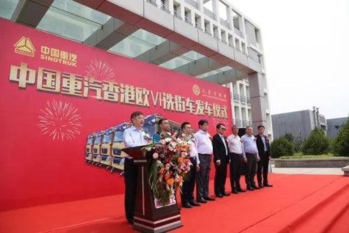 中国重汽交付28辆欧Ⅵ香港特区政府洗