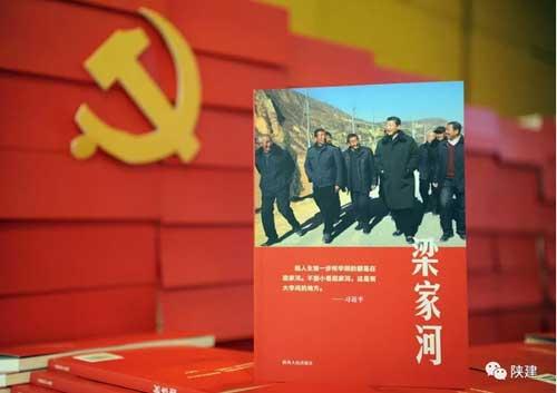 陕西建工集团职工诵读《梁家河》