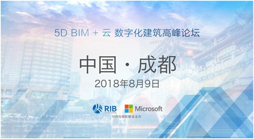 """5D BIM +云 数字化建筑高峰论坛""""成"""