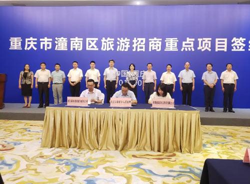 中建五局签约潼南禅养文旅小镇项目
