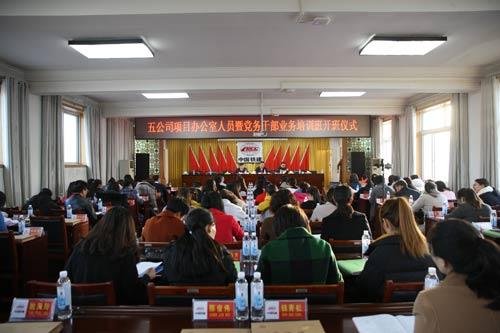 中铁十六局五公司项目办公室人员暨党务