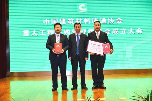 中国建筑材料流通协会重大工程采