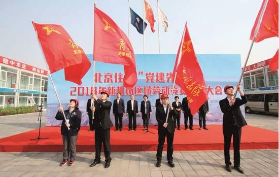 改革开放四十年来北京住总集团党建成就