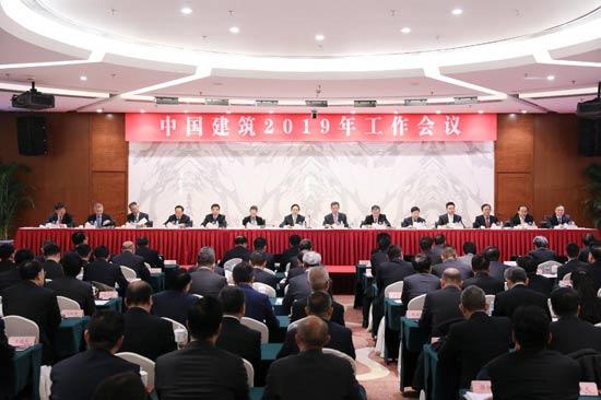 中国建筑召开2019年工作会议