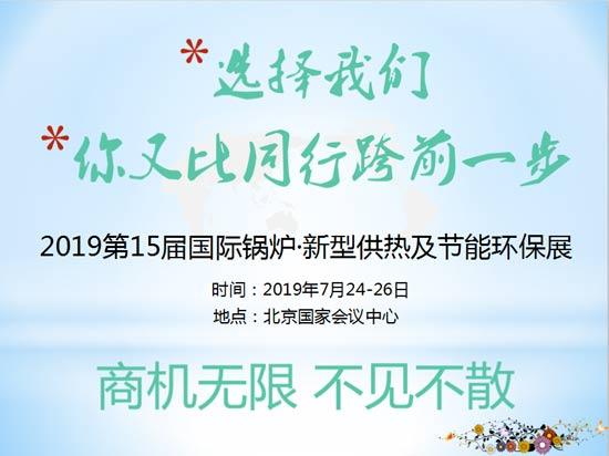 官宣【2019第15届国际锅炉·新型供