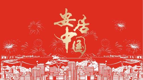 中国建设报记者讲述《安居中国》