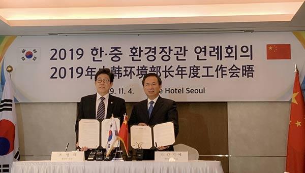 首次中韩环境部长年度工