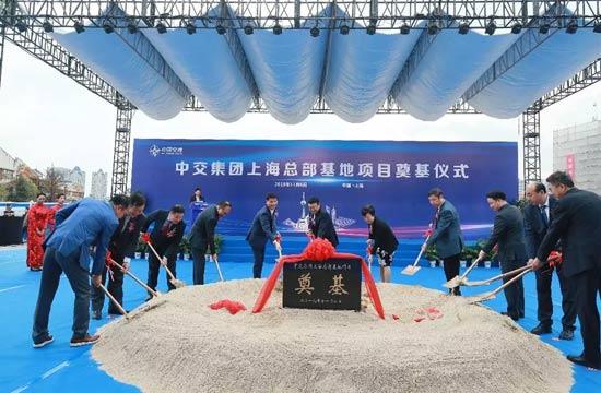 中交集团上海总部基地项目奠基仪