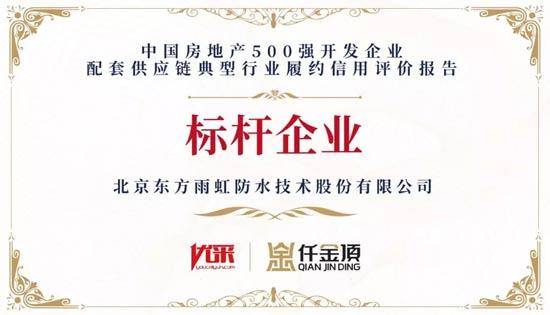 东方雨虹出席第三届中国房地产优