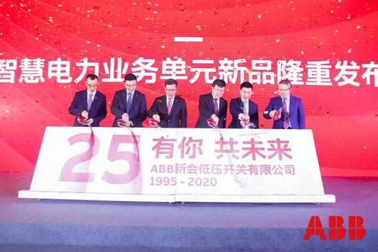 ABB新会成立25周年,生日快乐!