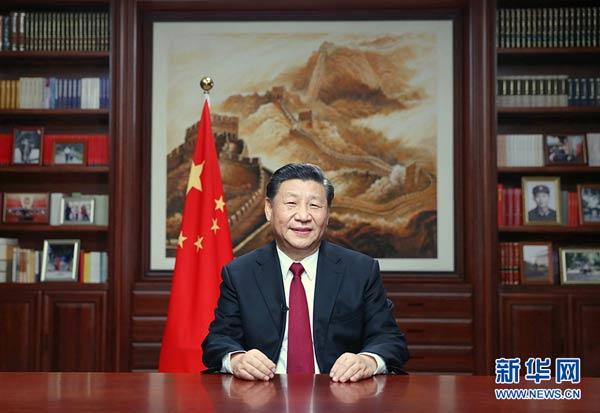 国家主席习近平发表二〇
