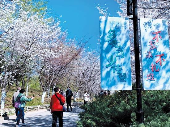 北京市属公园加大文明引导减少春季游客聚集风