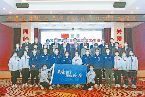 中国铁建赴尼日利亚防疫工作组出发