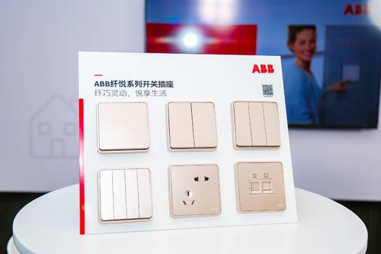 ABB发布全新纤悦系列开关插座