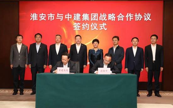 中建集团与淮安市签署战略合作协