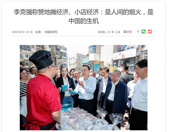 """当""""地摊经济""""碰撞美丽中国!长效化的环卫管"""