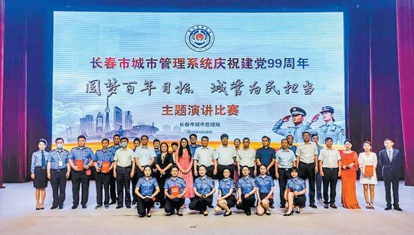 长春市城市管理系统举办庆祝建党99周年系列活动