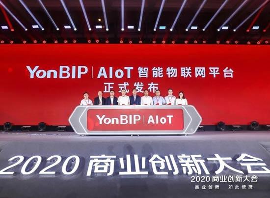 用友隆重发布YonBIP | AIoT智能物联